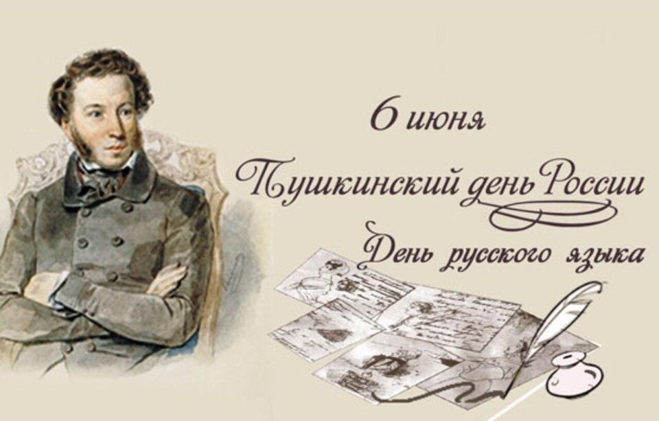 его 220 лет пушкину открытки пленки над