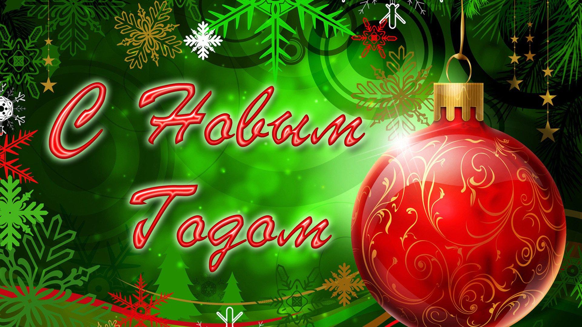 Фото открытка с новым годом