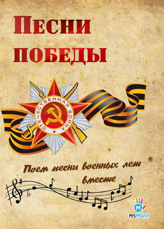 Дню рождения, картинка песни победы